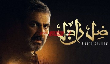 موعد عرض مسلسل ضل راجل الحلقة 10 العاشرة للنجم ياسر جلال في سباق دراما رمضان 2021