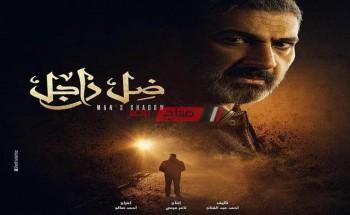 قنوات عرض مسلسل ضل راجل رمضان 2021 ومواعيد الإعادة