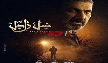 موعد عرض مسلسل ضل راجل 22 الحلقة الثانية والعشرون بطولة ياسر جلال 2021