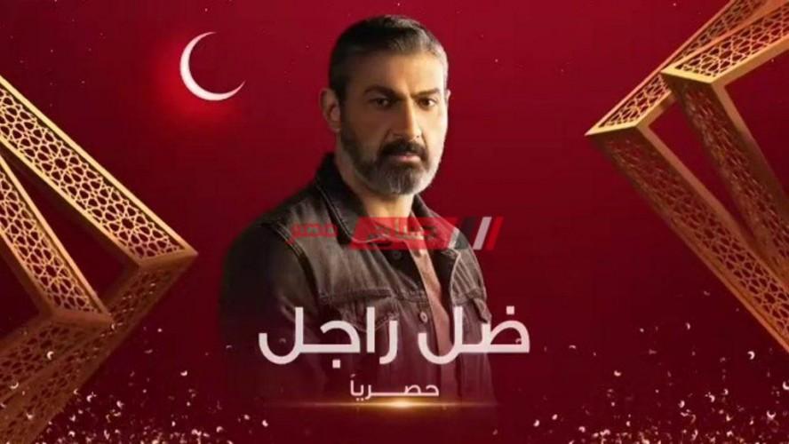 موعد عرض الحلقة السابعة والعشرون من مسلسل ضل راجل 27 بطولة ياسر جلال