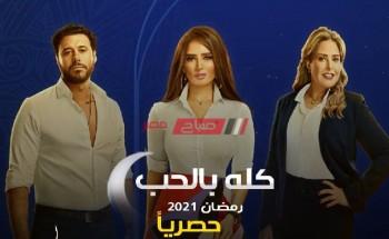 بالمواعيد قائمة مسلسلات قناة النهار في رمضان 2021