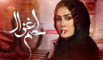 موعد عرض مسلسل لحم غزال الحلقة 10 العاشرة للنجمة غادة عبد الرازق في سباق دراما رمضان 2021