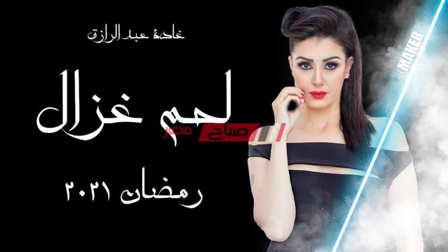 موعد عرض مسلسل لحم غزال الحلقة 4 الرابعة بطولة النجمة غادة عبد الرازق في سباق رمضان 2021