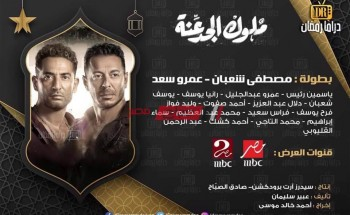 موعد عرض مسلسل ملوك الجدعنة الحلقة 11 الحادية عشر على جميع القنوات مسلسلات رمضان 2021