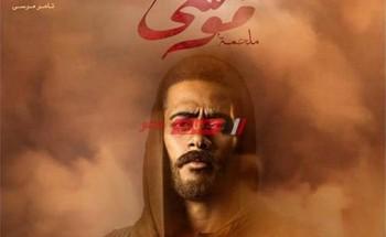موعد عرض مسلسل موسى الحلقة 3 على القنوات الناقلة وتوقيت الإعادة