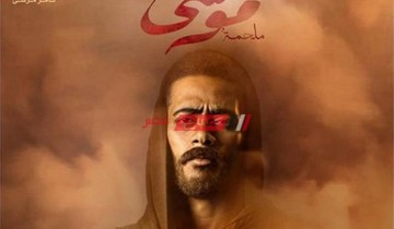 موعد عرض مسلسل موسى على قناة dmc رمضان 2021