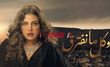 موعد عرض الحلقة التاسعة والعشرون من مسلسل  وكل ما نفترق بطولة ريهام حجاج