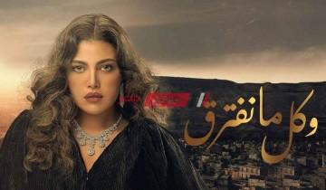 موعد عرض مسلسل وكل ما نفترق 24 الحلقة الرابعة والعشرون بطولة ريهام حجاج