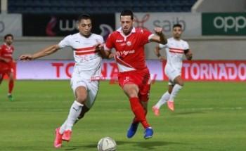 نتيجة مباراة الزمالك وحرس الحدود كأس مصر