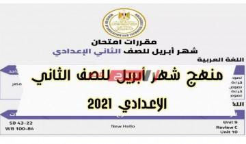 اليكم مقررات امتحان شهر أبريل 2021 للصف الثاني الاعدادي وزارة التربية والتعليم