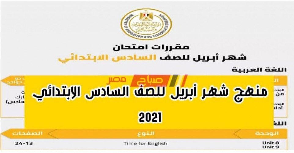 توزيع منهج الصف السادس الابتدائي لشهر ابريل 2021 وزارة التربية والتعليم
