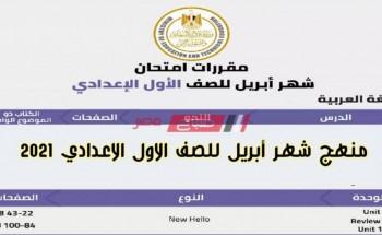 ننشر مقررات امتحان شهر أبريل 2021 للصف الاول الاعدادي وزارة التربية والتعليم