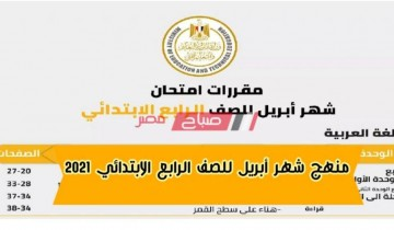 توزيع منهج الصف الرابع الابتدائي لشهر ابريل 2021 وزارة التربية والتعليم