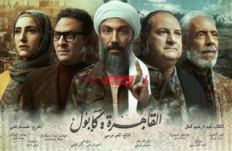 مواعيد عرض مسلسل القاهرة كابول والقنوات الناقلة مسلسلات رمضان 2021