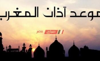 موعد أذان المغرب والإفطار ثالث يوم رمضان 2021 في الإسكندرية