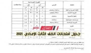 موعد امتحانات الصف الثالث الاعدادي الترم الثاني 2021 جميع محافظات الجمهورية