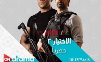 موعد عرض الحلقة التاسعة والعشرون من مسلسل الاختيار بطولة كريم عبد العزيز وأحمد مكي