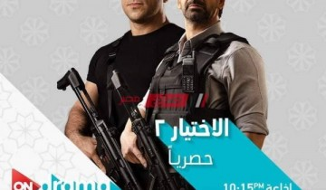 موعد عرض مسلسل الاختيار 2 الحلقة 5 الخامسة بطولة مكي وكريم عبد العزيز رمضان 2021