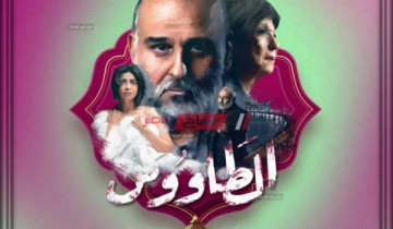 موعد عرض مسلسل الطاووس الحلقة 9 على جميع القنوات مسلسلات رمضان 2021