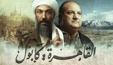 موعد عرض مسلسل القاهرة كابول الحلقة 17 على القنوات الناقلة مسلسلات رمضان 2021