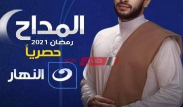 موعد عرض مسلسل المداح على قناة النهار رمضان 2021