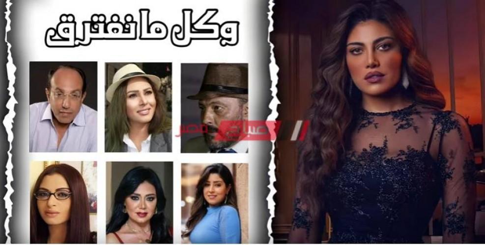 موعد عرض مسلسل كل ما نفترق على قناة dmc رمضان 2021