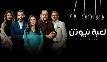 موعد عرض مسلسل لعبة نيوتن الحلقة 17 على القنوات الناقلة مسلسلات رمضان 2021