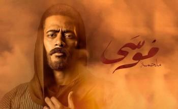موعد عرض مسلسل موسى الحلقة 17 على القنوات الناقلة مسلسلات رمضان 2021
