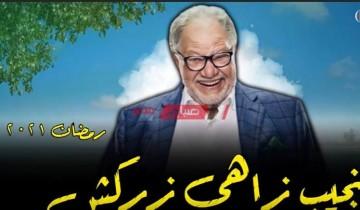 موعد عرض مسلسل نجيب زاهي زركش على قناة dmc رمضان 2021