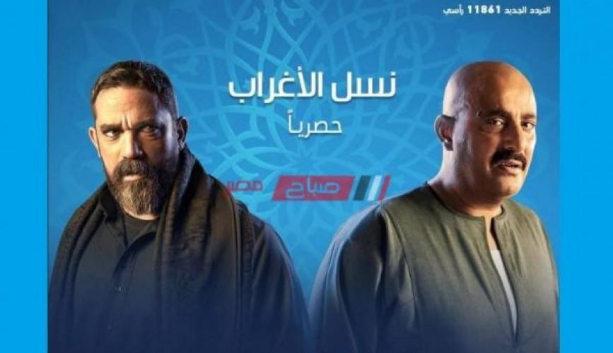قنوات عرض مسلسل نسل الأغراب رمضان 2021 ومواعيد الإعادة