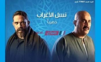موعد عرض مسلسل نسل الأغراب الحلقة الخامسة مسلسلات رمضان 2021 والقنوات الناقلة