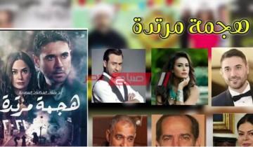 موعد عرض مسلسل هجمة مرتدة على قناة dmc رمضان 2021