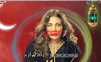 موعد عرض مسلسل وكل ما نفترق على قناة أبوظبي في رمضان 2021