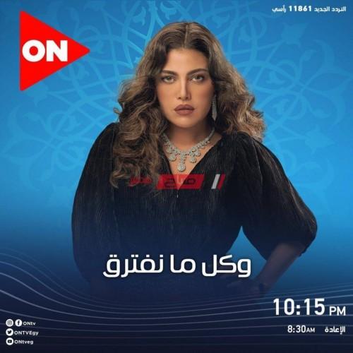 موعد عرض مسلسل وكل ما نفترق 22 الحلقة الثانية والعشرون بطولة ريهام حجاج