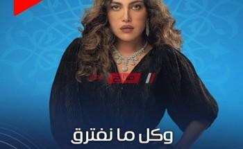 موعد عرض مسلسل وكل ما نفترق الحلقة الثلاثون والاخيرة 30 بطولة ريهام حجاج رمضان 2021
