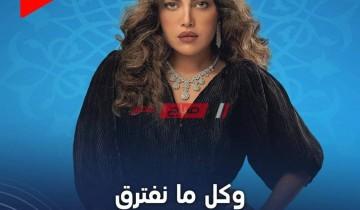 موعد عرض الحلقة السابعة والعشرون من مسلسل وكل ما نفترق 27 بطولة ريهام حجاج