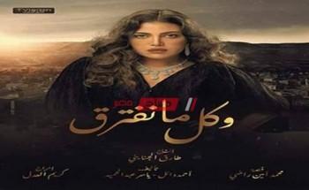 موعد عرض مسلسل وكل ما نفترق على قناة أون دراما on drama رمضان 2021
