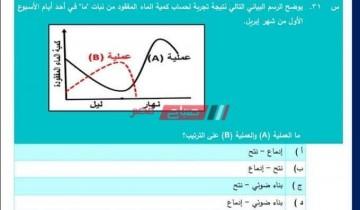 بالإجابات تنزيل النماذج الاسترشادية للصف الأول الثانوي 2021 pdf الترم الثاني وزارة التربية والتعليم
