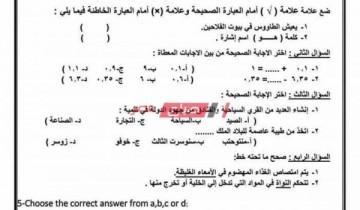 PDF نماذج امتحانات استرشادية للصف الاول الاعدادي شهر أبريل 2021 // نماذج استرشادية أولى اعدادي امتحانات موحدة الترم الثاني 2021