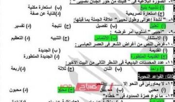 نماذج الوزارة الاسترشادية للصف الاول الثانوي شهر أبريل 2021 عربي ولغات اختبارات متعددة التخصصات