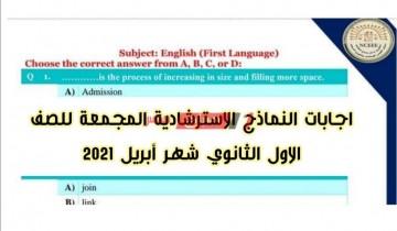 النماذج الرسمية لامتحانات الصف الاول الثانوي اختبار شهر أبريل 2021 موقع وزارة التربية والتعليم امتحانات استرشادية متعددة التخصصات