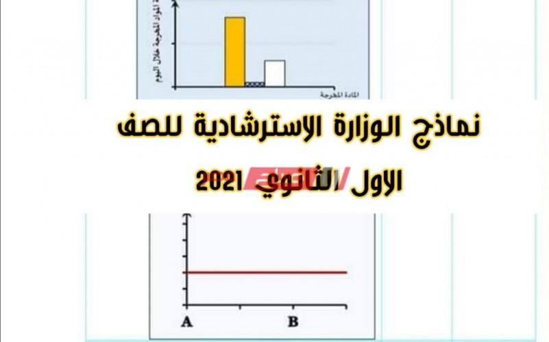 وزارة التربية والتعليم نماذج استرشادية للصف الاول الثانوي 2021 الترم الثاني امتحانات شهر أبريل المجمعة