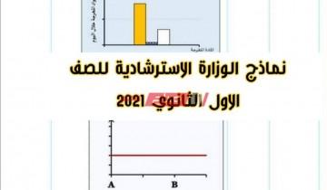 تحميل ملف النماذج الاسترشادية للصف الأول الثانوي عام 2021 pdf امتحان شهر أبريل من وزارة التربية والتعليم