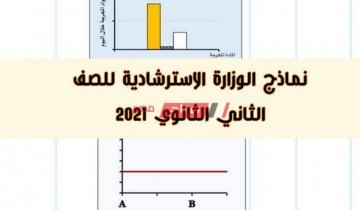 النماذج الاسترشادية المجمعة للصف الثاني الثانوي شهر أبريل 2021 من وزارة التربية والتعليم