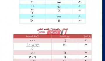 نماذج امتحانات الوزارة الاسترشادية للصف الثاني الثانوي على امتحان شهر أبريل 2021 الثلاثة أيام وزارة التربية والتعليم