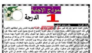 نماذج امتحانات استرشادية لغة عربية للصف الأول الثانوى استعداداً لامتحان أبريل 2021