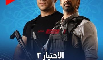 موعد عرض مسلسل الاختيار 2 الحلقة 9 التاسعة على جميع القنوات مسلسلات رمضان 2021