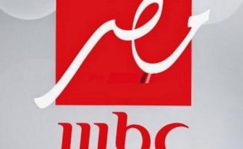 تردد قناة mbc masr على نايل سات بعد التحديث الجديد تردد ام بي سي مصر