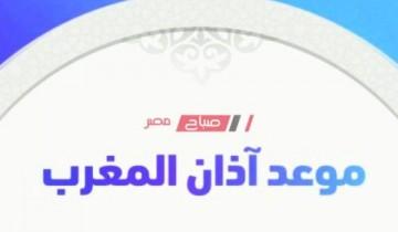 موعد اذان المغرب والافطار اليوم الاثنين 2021/5/9