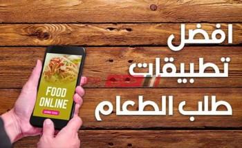 افضل تطبيقات طلب الطعام بالوطن العربي